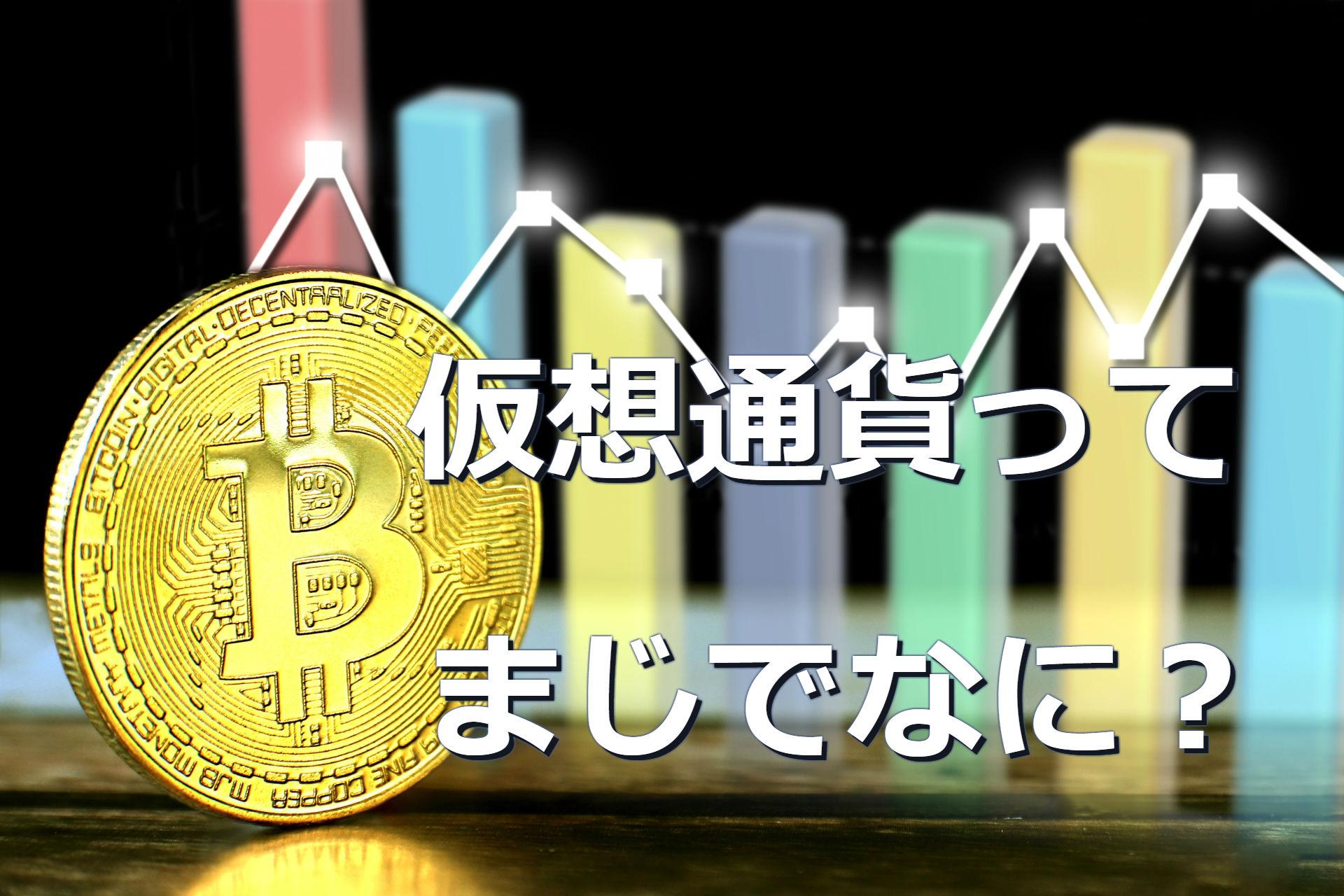 【初心者必見!】まずは簡単に仮想通貨を覚えよう!